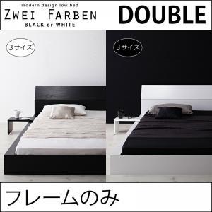 モダンデザインローベッド【ZweiFarben】ツヴァイファーベン【フレームのみ】ダブル