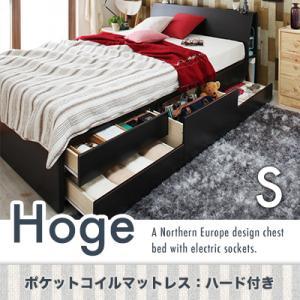 コンセント付き北欧モダンデザインチェストベッド【Hoge】ホーグ【ポケットコイルマットレス:ハード付き】シングル