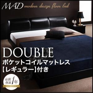 モダンデザインフロアベッド【MAD】マッド【ポケットコイルマットレス:レギュラー付き】ダブルサイズ