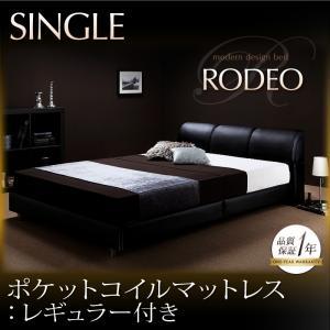 モダンデザインベッド【RODEO】ロデオ【ポケットコイルマットレス:レギュラー付き】シングル
