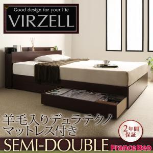 棚・コンセント付き収納ベッド【virzell】ヴィーゼル【羊毛入りデュラテクノマットレス付き】セミダブル