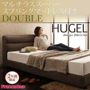 送料無料ベッドベットシンプルデザインすのこ仕様ベッドフレームくつろぎデザインファブリックベッド【Hugel】ヒューゲル【マルチラススーパースプリングマットレス付き】ダブル