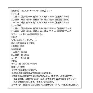 送料無料日本製コーナーソファリフィソファコーナーソファーL字ソファー3人掛け3人用フロアタイプフロアソファローソファロータイプ低いソファl字ソファこたつソファこたつソファー体にフィットするソファリビングソファー起毛おしゃれ北欧040113445