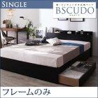 棚・コンセント付き収納ベッド【Bscudo】ビスクード【フレームのみ】シングル