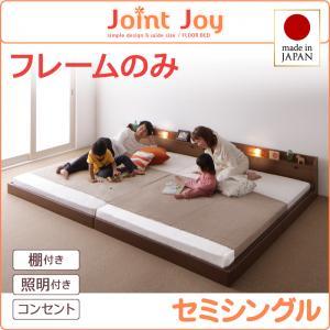 親子で寝られる棚・照明付き連結ベッド【JointJoy】ジョイント・ジョイ【フレームのみ】セミシングル