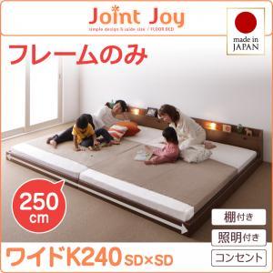 親子で寝られる棚・照明付き連結ベッド【JointJoy】ジョイント・ジョイ【フレームのみ】ワイドK240
