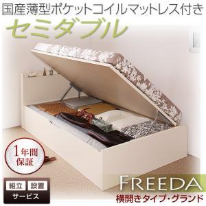 【組立設置】国産跳ね上げ収納ベッド【Freeda】フリーダセミダブル・グランド・横開き・国産薄型ポケットコイルマットレス付
