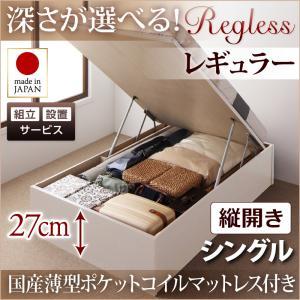 【組立設置】国産跳ね上げ収納ベッド【Regless】リグレスシングル・レギュラー・縦開き・国産薄型ポケットコイルマットレス付