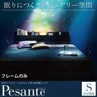 モダンライト・コンセント付き収納ベッド【Pesante】ペザンテ【フレームのみ】シングル