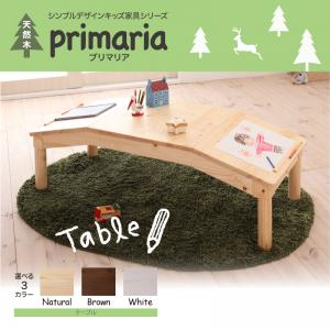 天然木シンプルデザインキッズ家具シリーズ【Primaria】プリマリアテーブル
