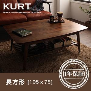 天然木ウォールナット材北欧デザイン棚付きこたつテーブル【KURT】クルト/長方形(105×75)送料無料