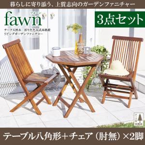 チーク天然木折りたたみ式本格派リビングガーデンファニチャー【fawn】フォーン/3点セットD(テーブルB+チェアB)