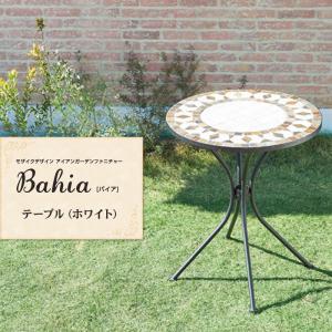 モザイクデザインアイアンガーデンファニチャー【Bahia】バイア/テーブル(ホワイト)
