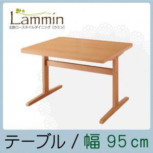 テーブルダイニングテーブル北欧ロースタイルダイニング【Lammin】ラミン/テーブル(W95)送料無料