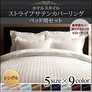 布団カバー カバーセット ストライプサテンカバーリング ベッド用セット シングル 送料無料 040...