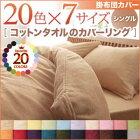 20色から選べる!365日気持ちいい!コットンタオル掛布団カバーシングル