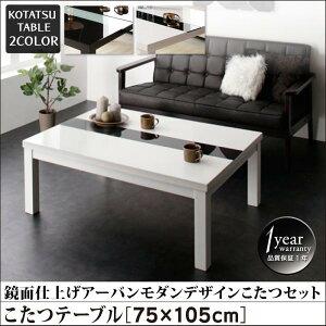 鏡面仕上げアーバンモダンデザインこたつセット【VADITFK】バディットエフケーこたつテーブル75×105cm
