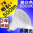 【2年保証】 LED電球 E11 7W 500lm JDRφ50タイプ 昼白色 5000K 中角25° ダイクロハロゲン 60W 相当 あす楽対応 BH-0711N-TW