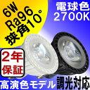 【2年保証】 LED電球 E11 調光器対応 6W 320lm JDRφ50タイプ 電球色 2700K 高演色モデルRa96 狭角10° ダイクロハロゲン 40W-50W 相当 あす楽対応 BH-0711NC-(WH/BK)-WW-Ra96-10D