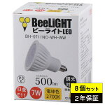 8個セット【2年保証】LED電球E11調光器対応7W500lmJDRφ50タイプ電球色2700K中角25°ダイクロハロゲン60W相当あす楽対応BH-0711NC-WH-WW