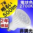 【2年保証】 LED電球 E11 7W 500lm JDRφ50タイプ 電球色 2700K 中角25° ダイクロハロゲン 60W 相当 あす楽対応 BH-0711N