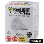 【2年保証】LED電球E116W350lmJDRφ50タイプ電球色2700K狭角10°ダイクロハロゲン40W-50W相当あす楽対応BH-0711N-WH-WW-10D