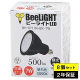 8個セット【2年保証】 LED電球 E11 非調光 Blackモデル 昼白色5000K 500lm 7W(ダイクロハロゲン60W相当) 中角25° JDRφ50タイプ あす楽対応 BH-0711N-BK-TW