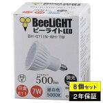 8個セット【2年保証】LED電球E117W500lmJDRφ50タイプ昼白色5000K中角25°ダイクロハロゲン60W相当あす楽対応BH-0711N-WH-TW