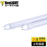 【2年保証】 BeeLIGHT 高演色 LED蛍光灯 グロー式工事不要 演色性Ra92 7W(従来型20W相当) 昼白色5000K 850lm 口金G13 両側給電方式【BTL7-Ra92-5000K-600】