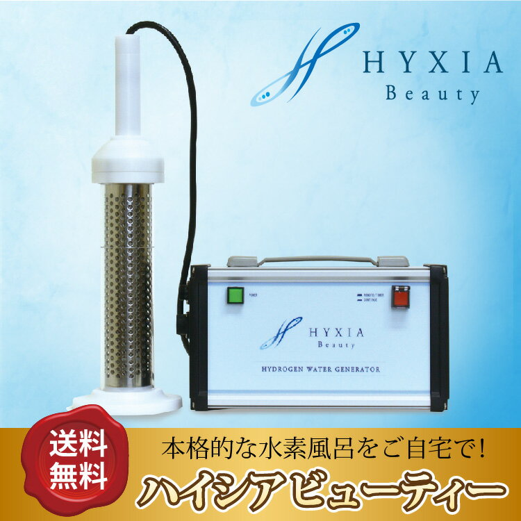 HYXIA Beauty ハイシアビューティー/水素風呂/水素バス/水素水生成器/水素水/発生装置/風呂/!