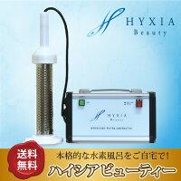 HYXIABeauty(ハイシアビューティ)【お風呂用水素水生成器】☆送料無料!☆水素風呂・水素バス♪