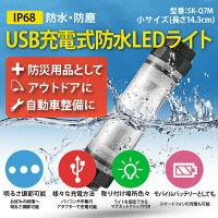 USB充電式防水LEDライト【アウトドア・レジャー・作業灯・防災用品として大活躍!】