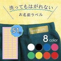 子供用布ラベル入園・入学セット10×32mmお名前シールアイロン乾燥機剥がれない衣類洋服布製品布シール