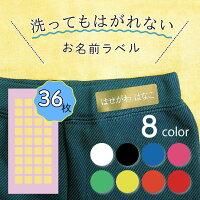 子供用布ラベル入園・入学セット20×20mmお名前シールアイロン乾燥機剥がれない衣類洋服布製品布シール