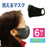 【送料無料・6枚セット】洗えるマスク繰り返し使える水洗いOKウレタン個包装男女兼用3D立体おしゃれ大人用子供用エコ