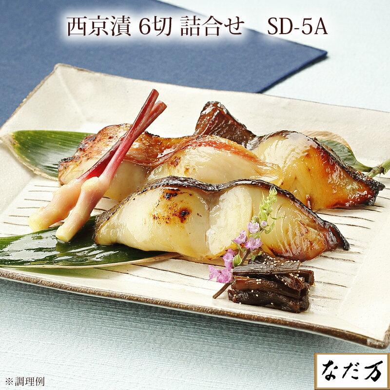日本料理 なだ万 西京漬 6種
