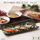 【なだ万】 冷凍 料亭の焼魚・煮付け詰合せ YN-5A 老舗...