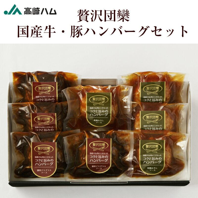 JA高崎ハム 贅沢団欒 国産牛・豚ハンバーグセット(冷凍) ZFK-35H 計8袋 国産牛豚使用 送料無料 お中元 ギフト
