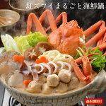小樽海洋水産海鮮しお鍋A124お歳暮・年末年始・ギフトに