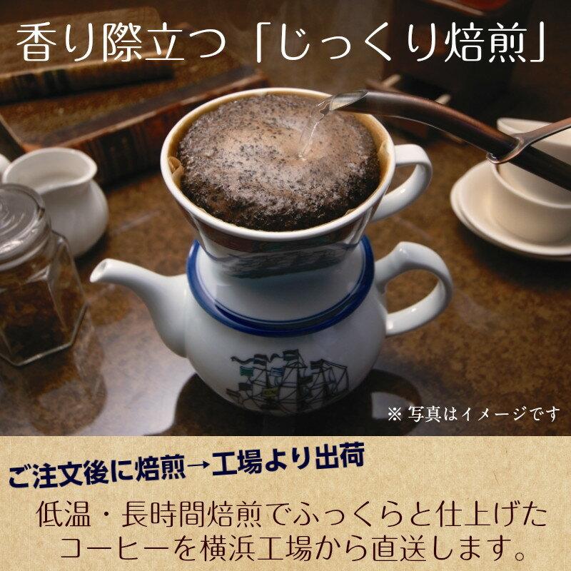 横浜 ウエシマコーヒー モカ マンデリン ギフト 【プロバット焙煎機