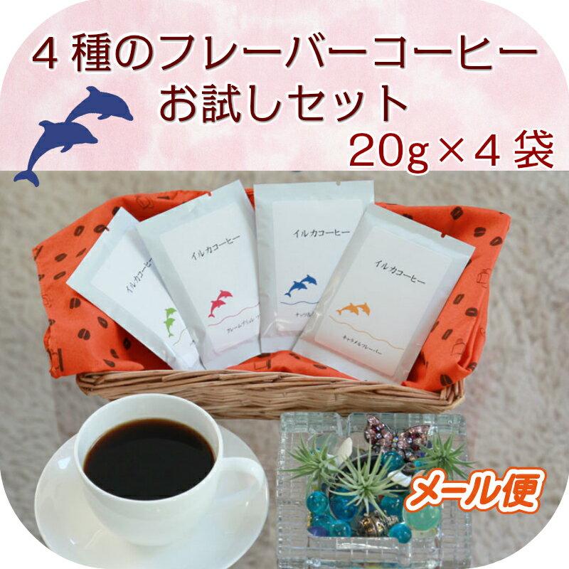 【東京 イルカコーヒー】【お試し】 常温 焙煎所直送 4種のフレーバーコーヒー 20g×4種 約8杯分 東京グルメ 中煎り 中挽き粉 coffee 珈琲 ドルフィンブルー