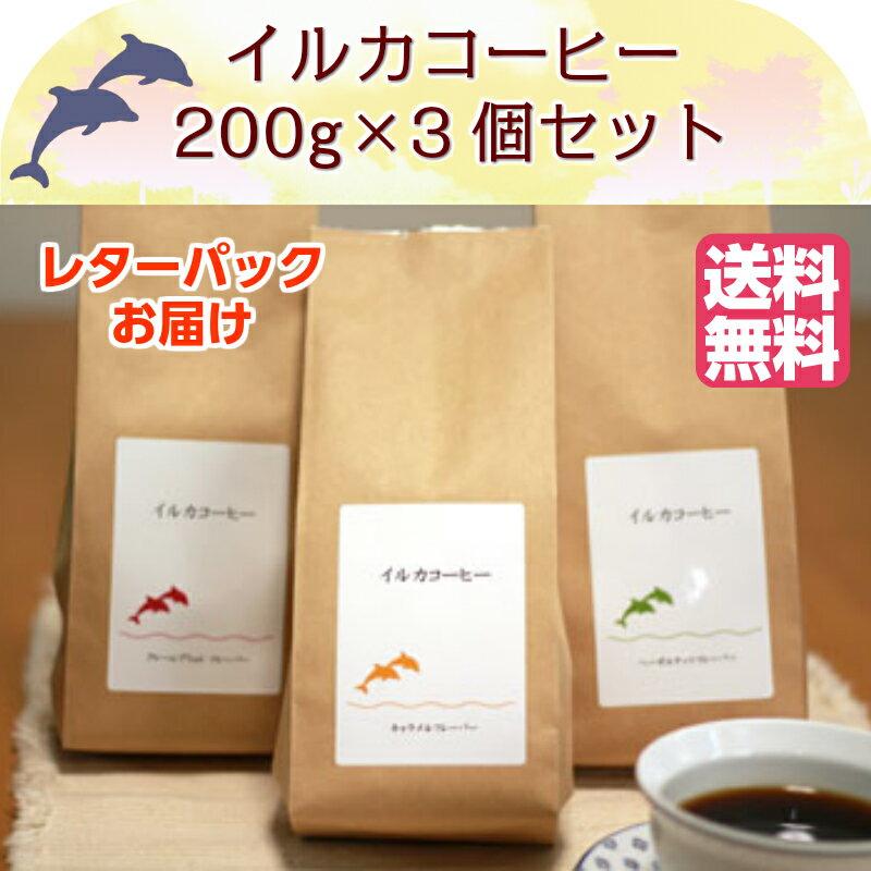 イルカコーヒー『イルカコーヒー200g3個セット』