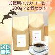 イルカコーヒー お徳用 500g×2個セット(送料無料)選べるフレーバー キャラメル ヘーゼルナッツ クレームブリュレ ナッツ&キャラメル フレーバーコーヒー レギュラーコーヒー ギフト おしゃれ