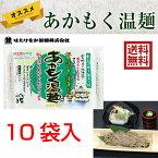 【はたけなか製麺】あかもく温麺 320g×10袋 H-A10 うーめん そうめん アカモク ギバサ スーパーフード 送料無料