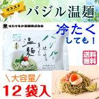 【はたけなか製麺】バジル温麺 320g×12袋 H-B12 うーめん そうめん 国産バジル SECOM 送料無料 冷温OK