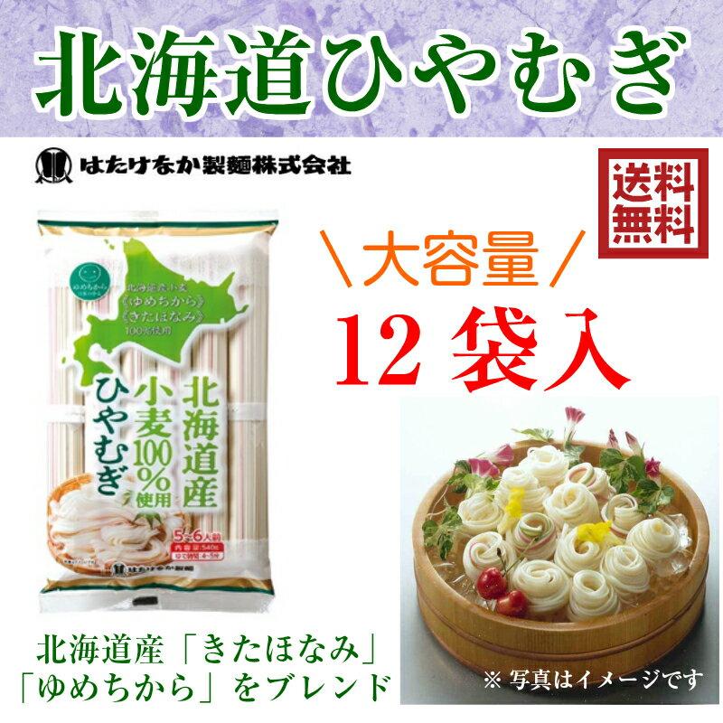 【はたけなか製麺】北海道ひやむぎ 540g×12袋 冷麦 北海道産小麦 きたほなみ ゆめちから 送料無料 【売れ筋】