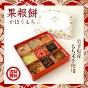 【世嬉の一酒造】 冷凍 果報餅 1箱 KH-30 9種類の餅...