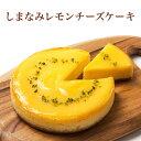 【滋賀 香のか】 冷蔵 産地直送 しまなみレモンチーズケーキ