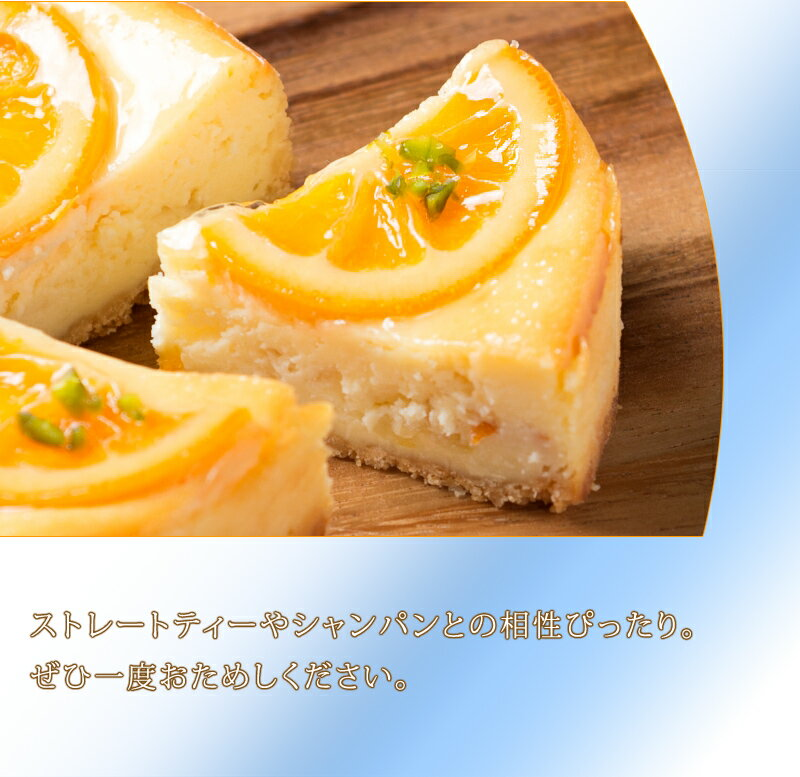 k-SO 香のか 瀬戸内オレンジチーズケーキ 5号 直径15cm 完全受注生産  ベイクドチーズケーキ 北海道産発酵バター ギフト 誕生日 プレゼント【売れ筋】