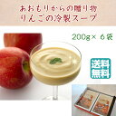 【ハーベストジャパン】 常温 あおもりからの贈り物 りんごの...
